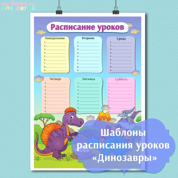 расписание уроков скачать бесплатно, распечатать расписание уроков, расписание уроков шаблон