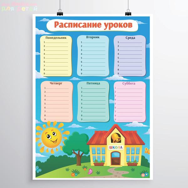 шаблоны расписания уроков скачать, расписание уроков скачать бесплатно