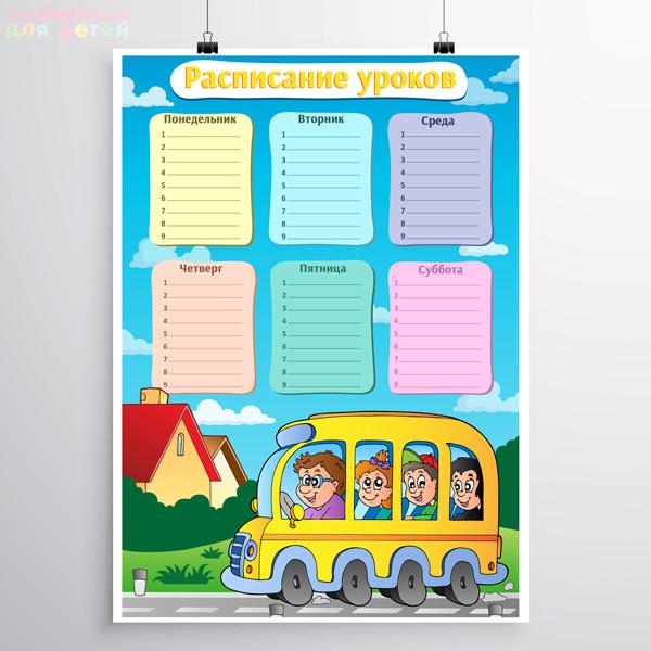Скачать шаблон расписания уроков для начальных классов