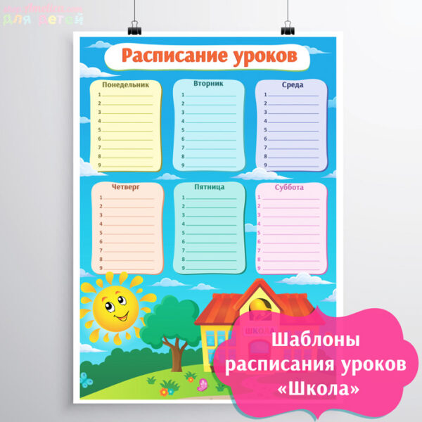 Шаблоны расписания уроков скачать, распечатать бесплатно