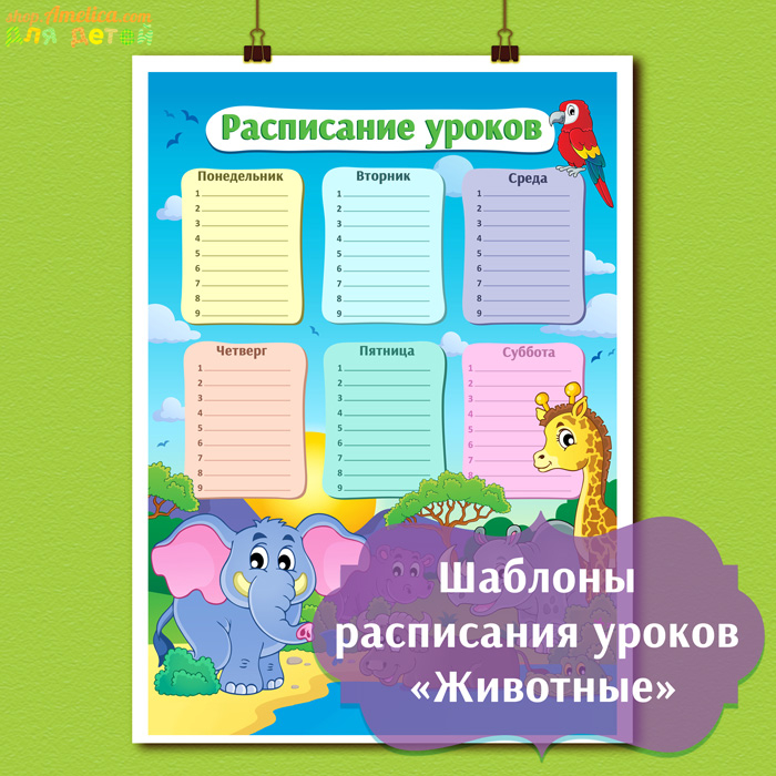 расписание уроков для школьников скачать, распечатать расписание уроков