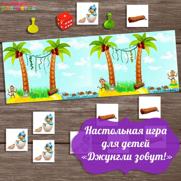 настольная игра для детей, настольные игры распечатай и играй