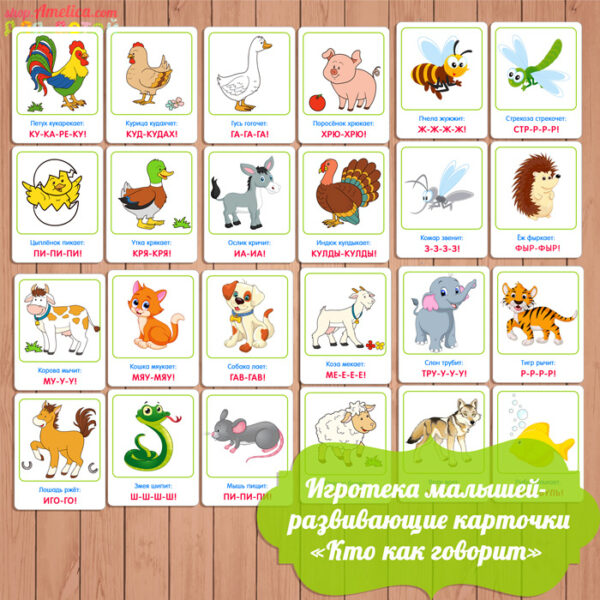 детская игротека, развивающие карточки, игра кто как гоорит