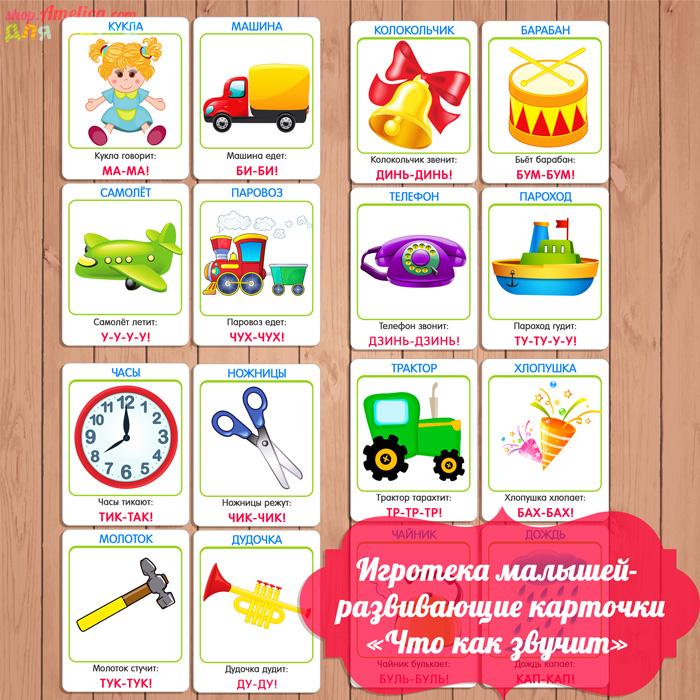 Игротека для детей, развивающие карточки, игра что как звучит, карточки для малышей