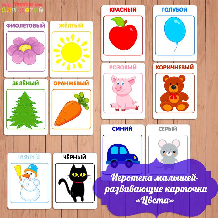 Игротека малышей, развивающие карточки цвета, карточки для малышей, изучаем цвета