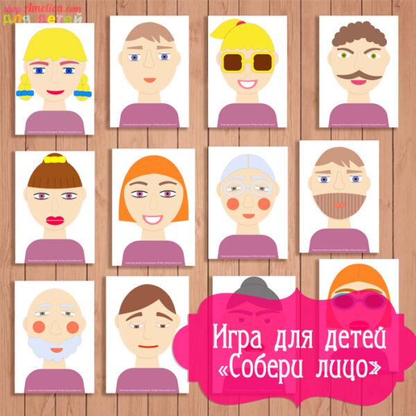 """игра для детей """"Собери лицо"""", настольная развивающая игра, игра собери лицо"""
