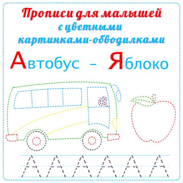прописи буквы, прописи с картинками, обводилки по точкам для детей