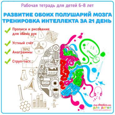 Развитие интеллекта и памяти, развитие памяти, система развития интеллекта