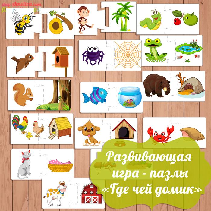 игра где чей домик скачать, изучаем мир животных, игры про животных