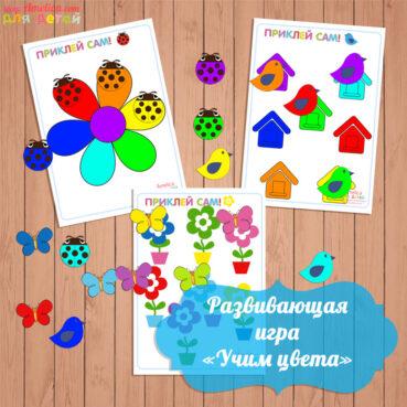 игра учим цвета, изучаем цвета, аппликация для детей