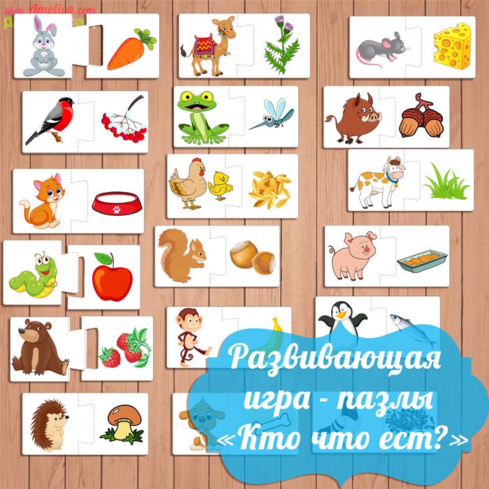 игра кто что ест скачать, изучаем мир животных, игры про животных