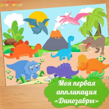 аппликация динозавры, шаблоны аппликации для малышей
