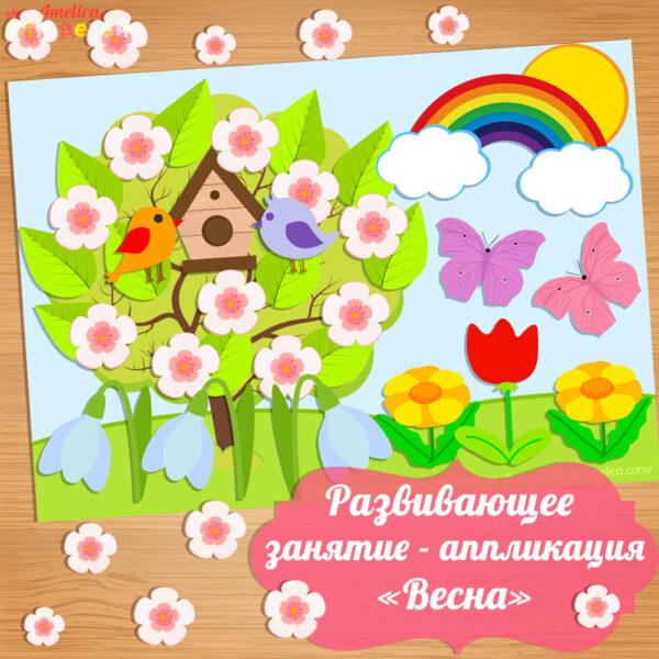 аппликация весна, аппликация на тему весна, аппликация весна из бумаги