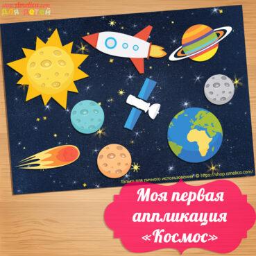 "Аппликация ""Космос"", шаблоны"