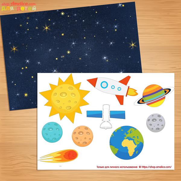 Аппликация космос, шаблоны аппликации для малышей
