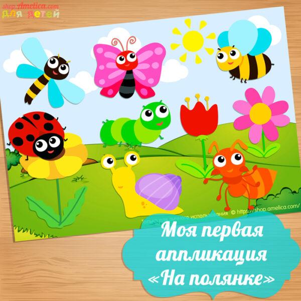 Аппликация на полянке, шаблоны аппликации для малышей