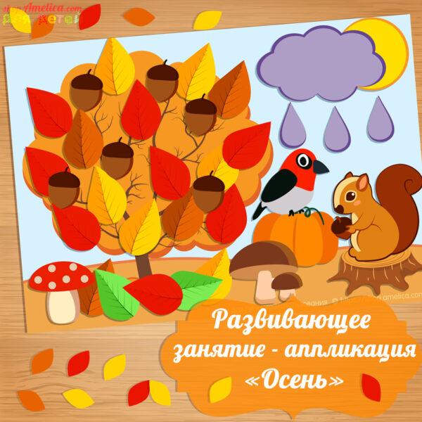 Осень аппликация из бумаги шаблон осень