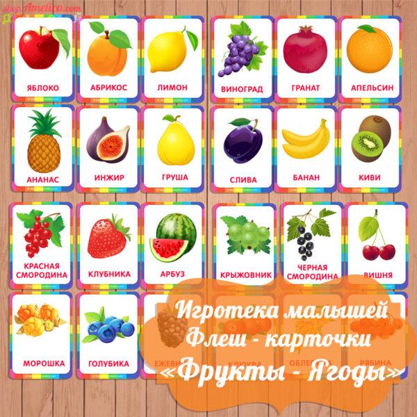 флеш карточки фрукты, карточки ягоды, карточки для малышей