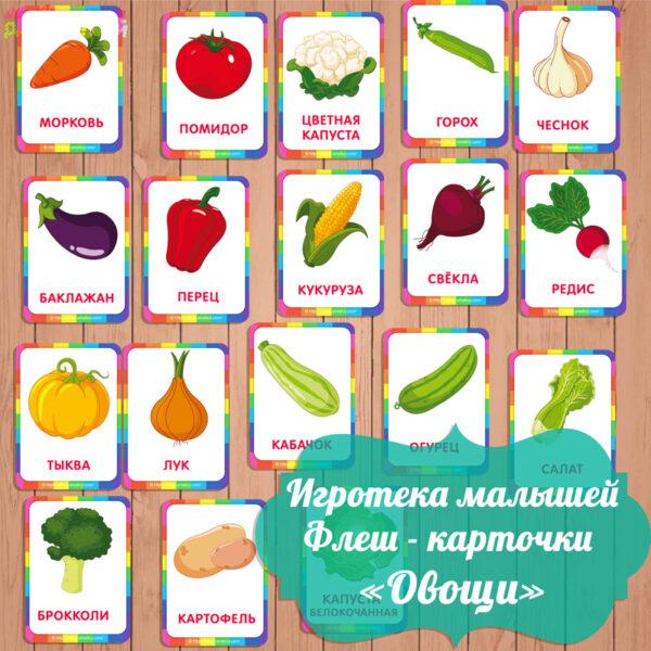 флеш карточки овощи, карточки для малышей, изучаем овощи