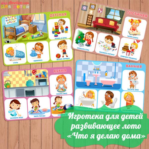 игра что я делаю дома, развитие речи у детей, изучаем действия