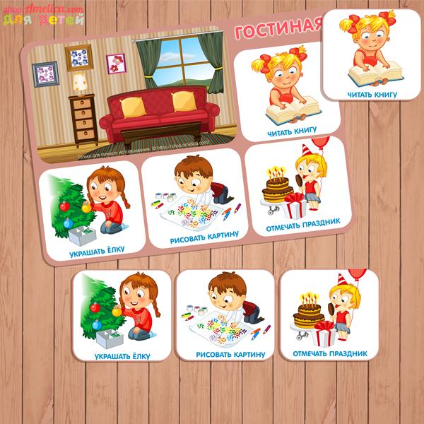 Игротека для детей, развивающая игра - лото «Что я делаю дома?»
