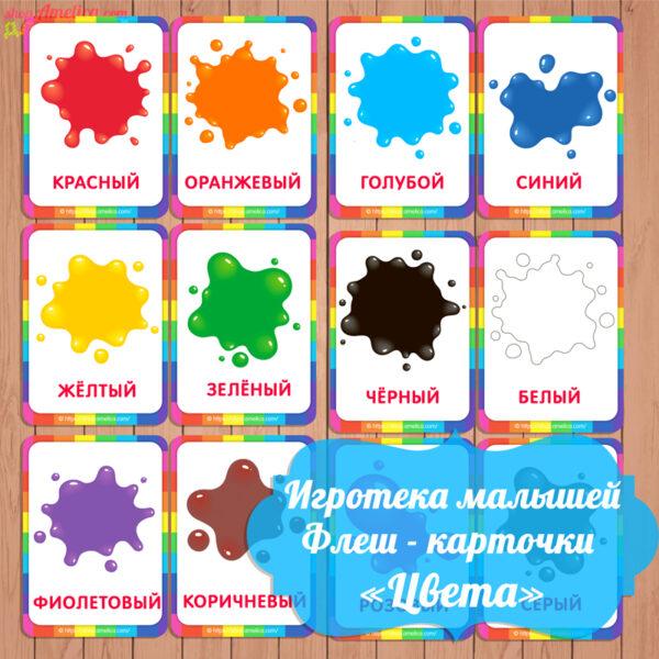 развивающие карточки цвета, карточки для малышей