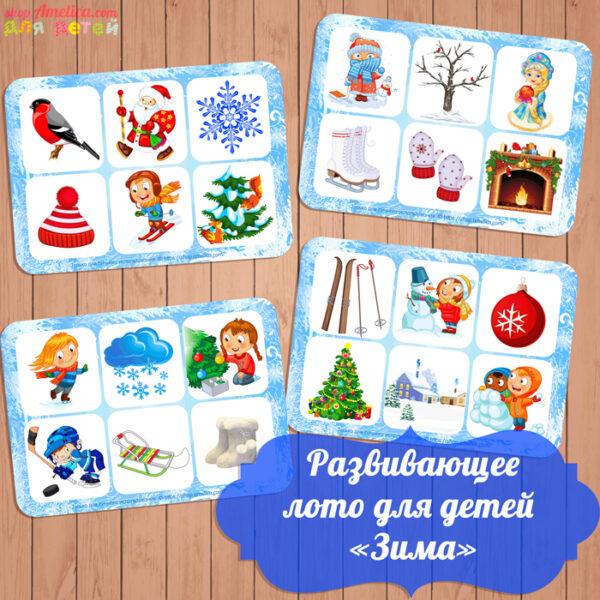 Игры про зиму для детей, лото зима для детей