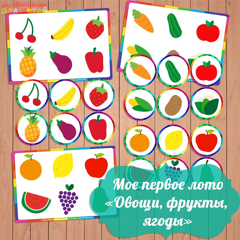 лото для малышей, лото распечатать, лото овощи, лото фрукты