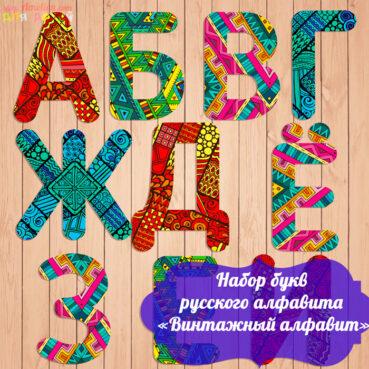 буквы русского алфавита, буквы распечатать, алфавит распечатать