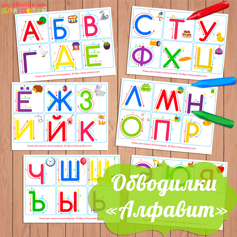Развивающая обводилка - трафарет Алфавит, шаблоны - прописи