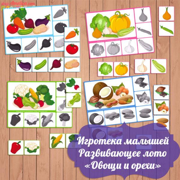 развивающее лото, игра - лото овощи, лото орехи, детское лото распечатать