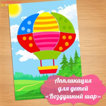 Шаблоны аппликации для детей «Воздушный шар»