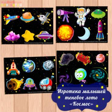 теневое лото для детей, лото для малышей, игры про космос, лото для детей, игры про космос