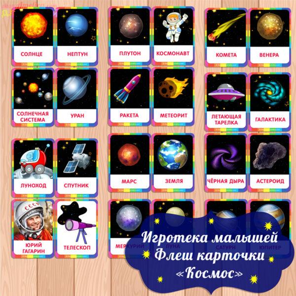карточки космос, карточки для малышей, картинки космос для детей, картинки космос скачать