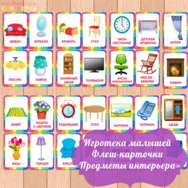 карточки предметы интерьера, карточки для малышей, картинки мебель для детей, картинки мебель скачать
