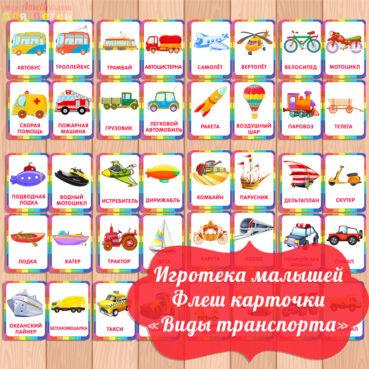 карточки виды транспорта, карточки для малышей, картинки транспорт для детей