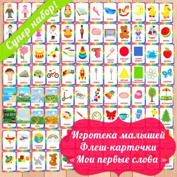карточки для развития речи, картинки для развития речи, карточки для малышей, картинки развивающие для детей