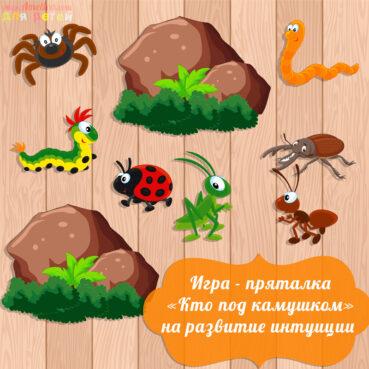 Игры на развитие интуиции, развитие интуиции у детей, ESP-игры, методика Макото Шичиды