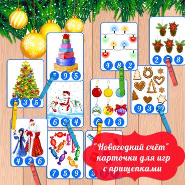 Новогодний счёт, развивающие карточки, картинки цифры