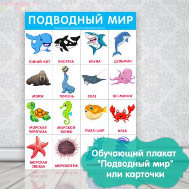 плакат подводный мир , морские обитатели картинки для детей с названием, плакат для детского сада