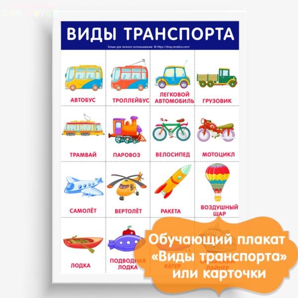 плакат для детского сада, картинки виды транспорта для детей, детские картинки транспорт
