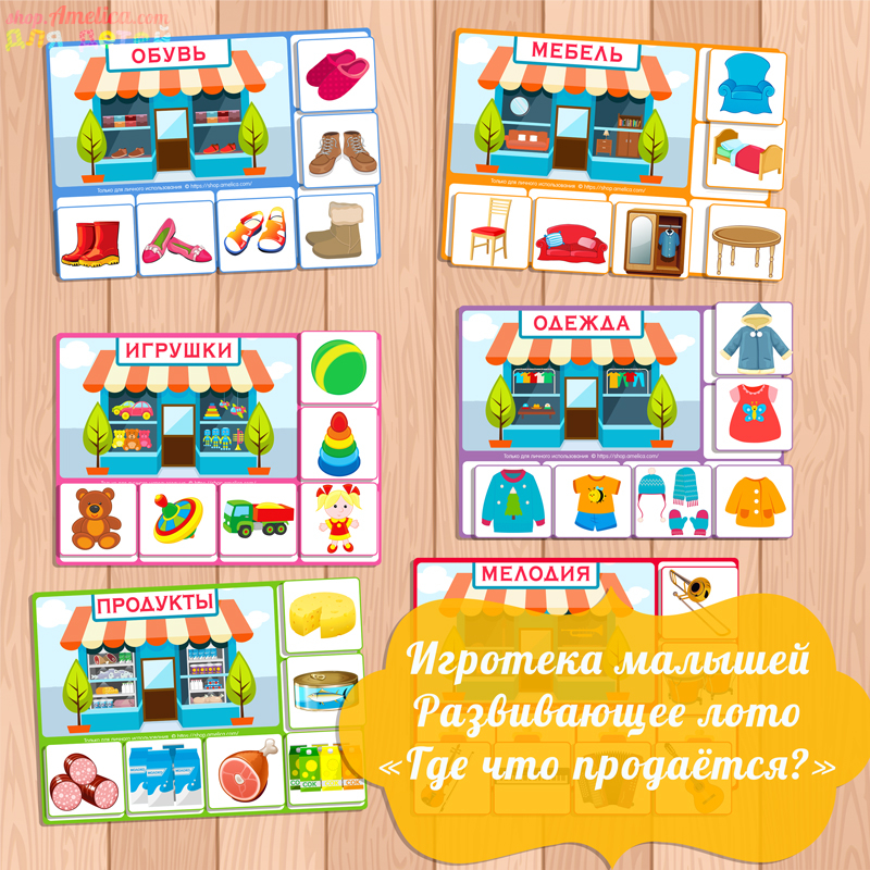 игры скачать для распечатки, игра - лото скачать, развивающее лото, игра - лото для детей