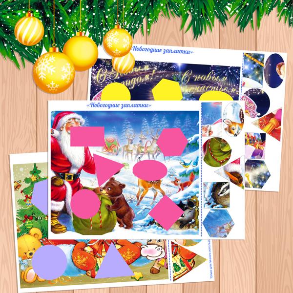 дидактическая игра, новогодние заплатки, игра составь картинку, игра собери картинку