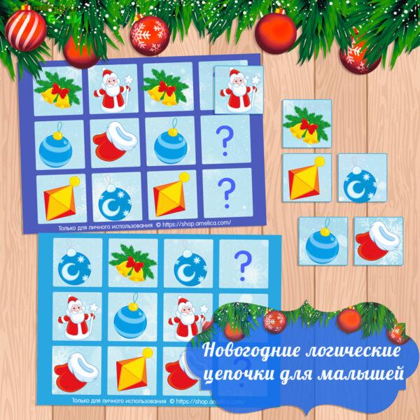 Новогодние логические цепочки, игра логические цепочки, игры выстроить логическую цепочку