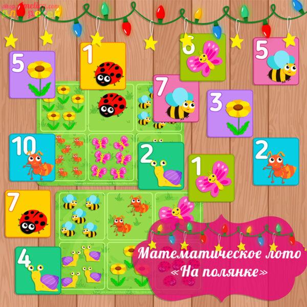 математическое лото, лото для дошкольников, игры распечатай и играй, учим цифры, учимся считать от 1 до 10