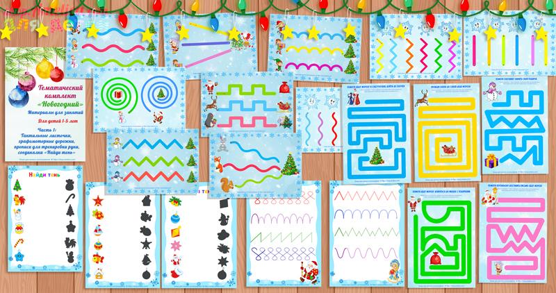 материалы для занятий с детьми, развивающие задания для детей, новогодние игры