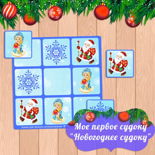 первое судоку, новогоднее судоку, судоку для печати, судоку для детей