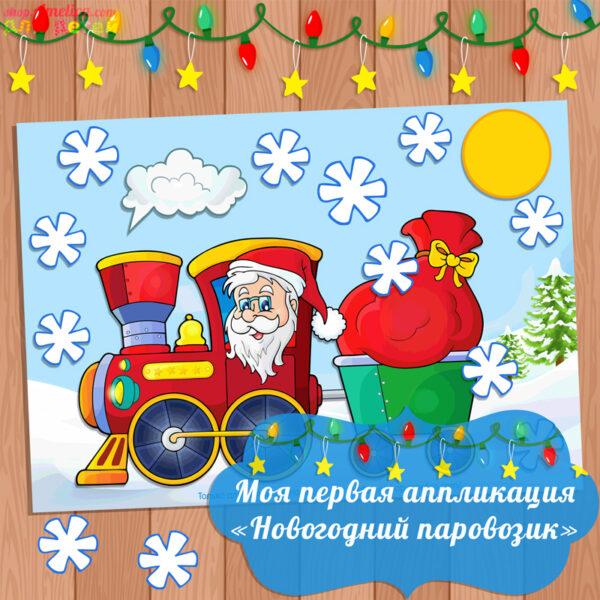 шаблоны новогодней аппликации для младшей группы детского сада, шаблоны аппликации для детского сада