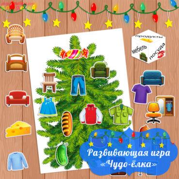 новогодние игры для детей, развивающая игра чудо, игра украшаем ёлочку