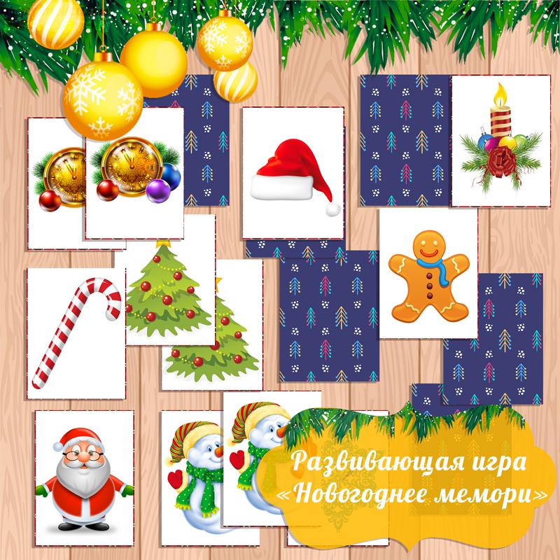 новогоднее мемори для детей, игра найди пару, игра мемори скачать, карточки парочки для мемори
